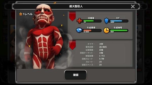 進撃の巨人自由への咆哮アプリスマホ6.jpg
