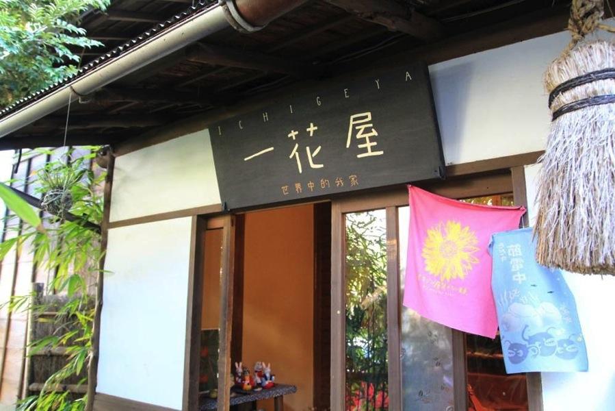 手ぬぐいカフェ「一花屋 ichigeya」5.jpeg