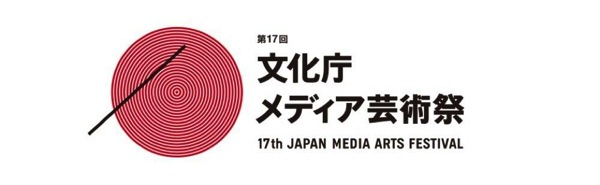 第17回文化庁メディア芸術祭20142.jpg