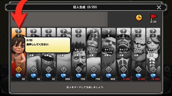 進撃の巨人自由への咆哮アプリスマホ10.jpg