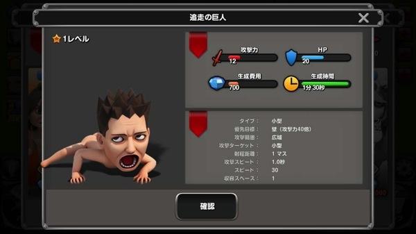 進撃の巨人自由への咆哮アプリスマホ2.jpg
