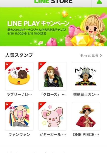 line-creators4.jpg