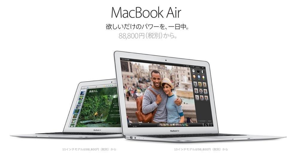 macbookair-early-20141.jpg