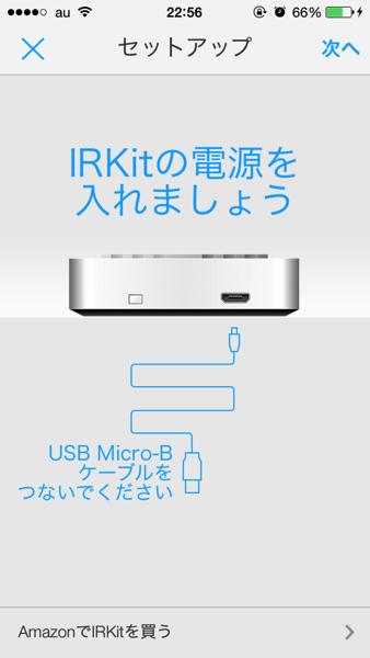 IRkit12.png