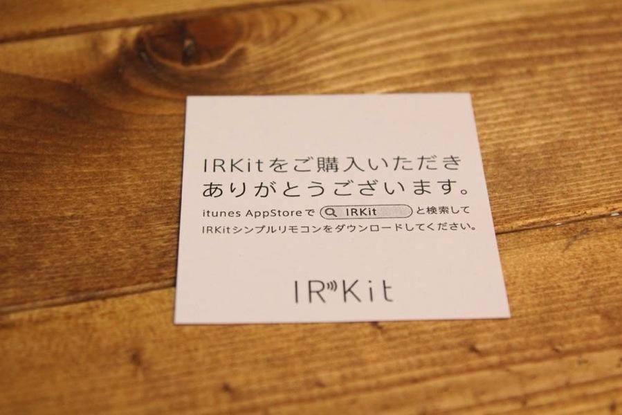 IRkit4.jpeg