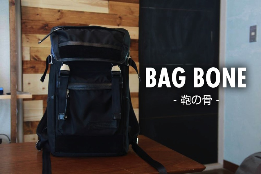 bagbone4copy.jpg