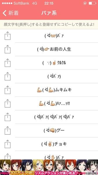 kaomojiplus1.jpg