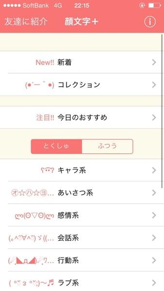 kaomojiplus2.jpg