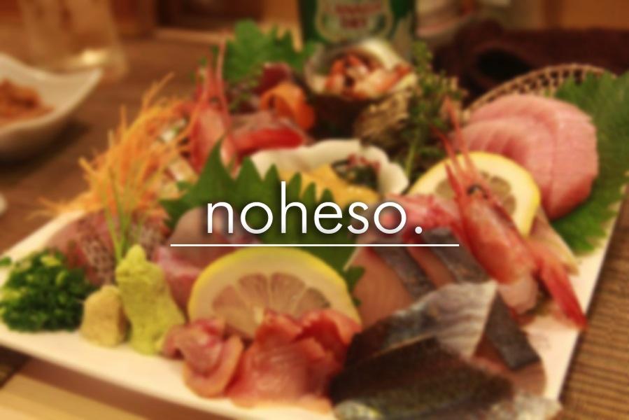 noheso1のコピー.jpg
