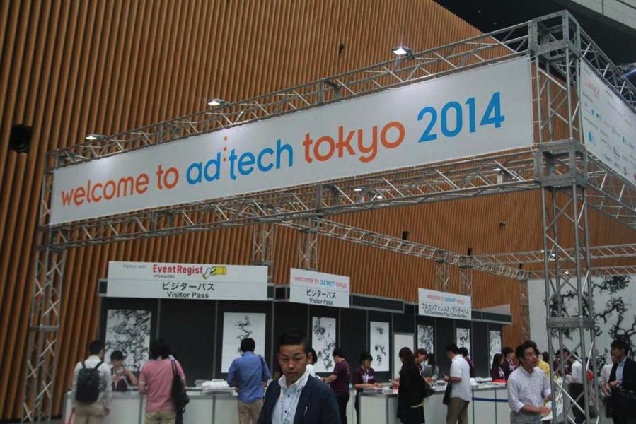 adtech20141.jpg