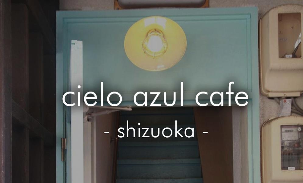cafeshizuoka2のコピー.jpg
