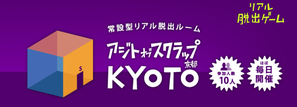kyotospot6.png