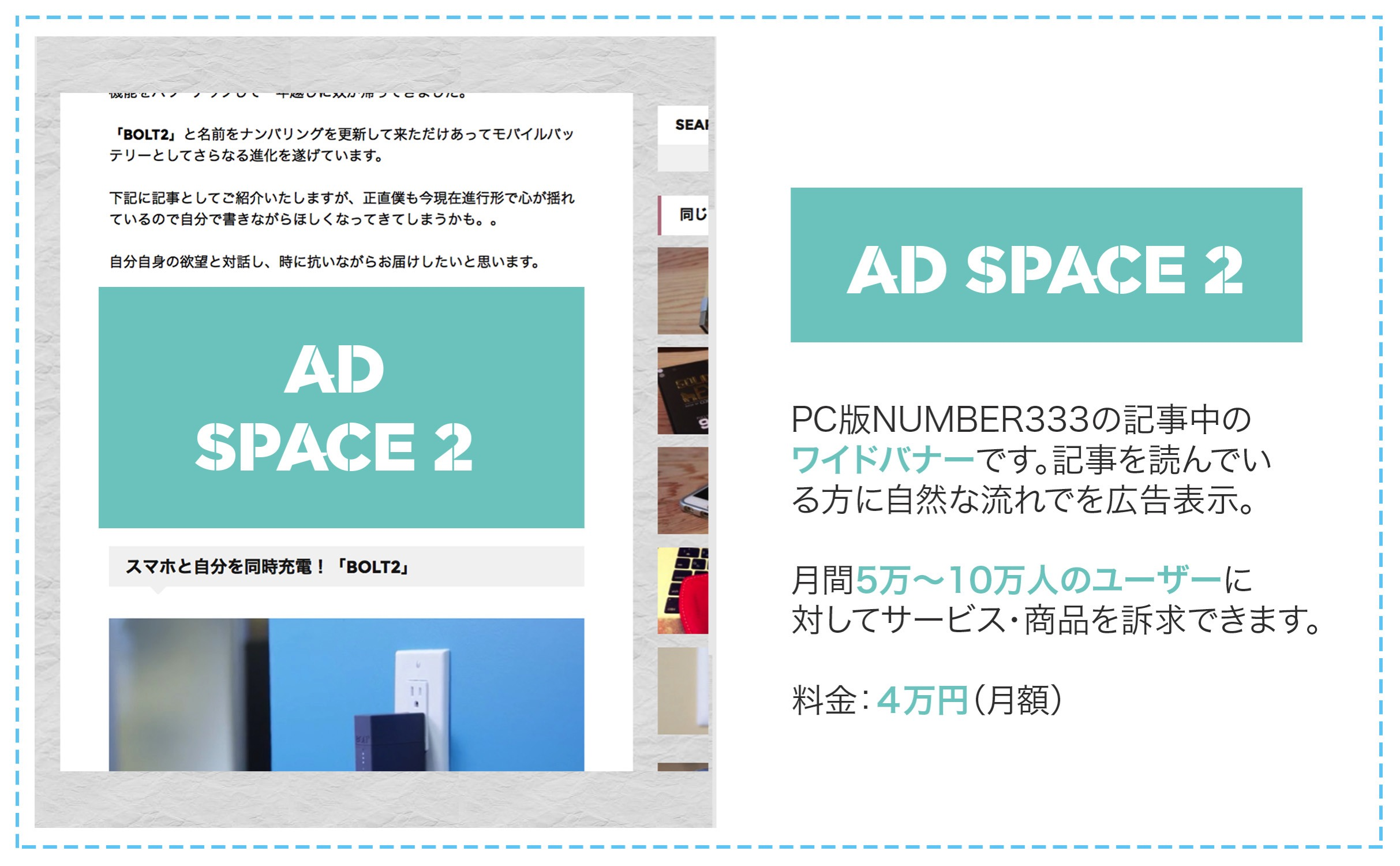 Adspace2