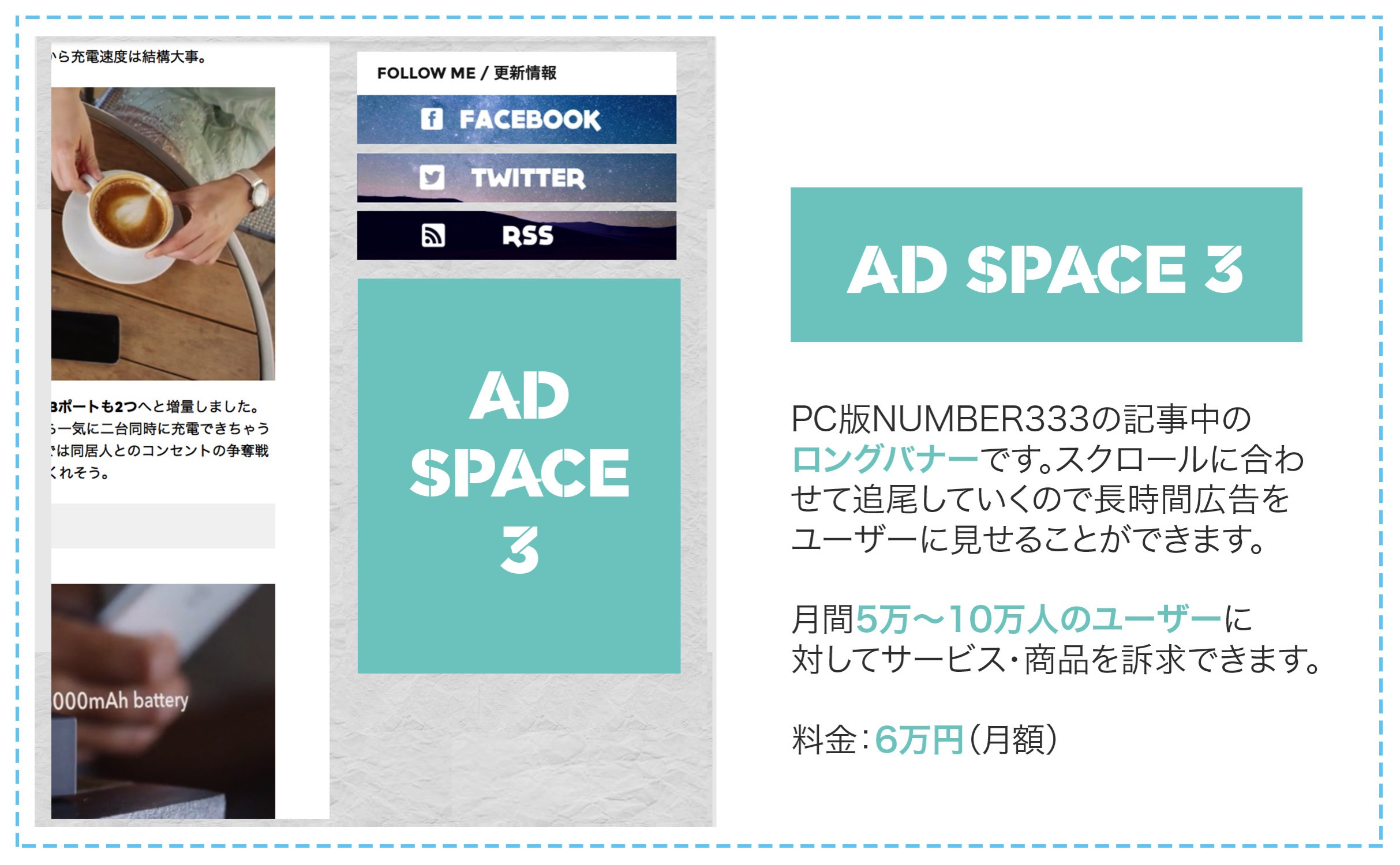 Adspace3
