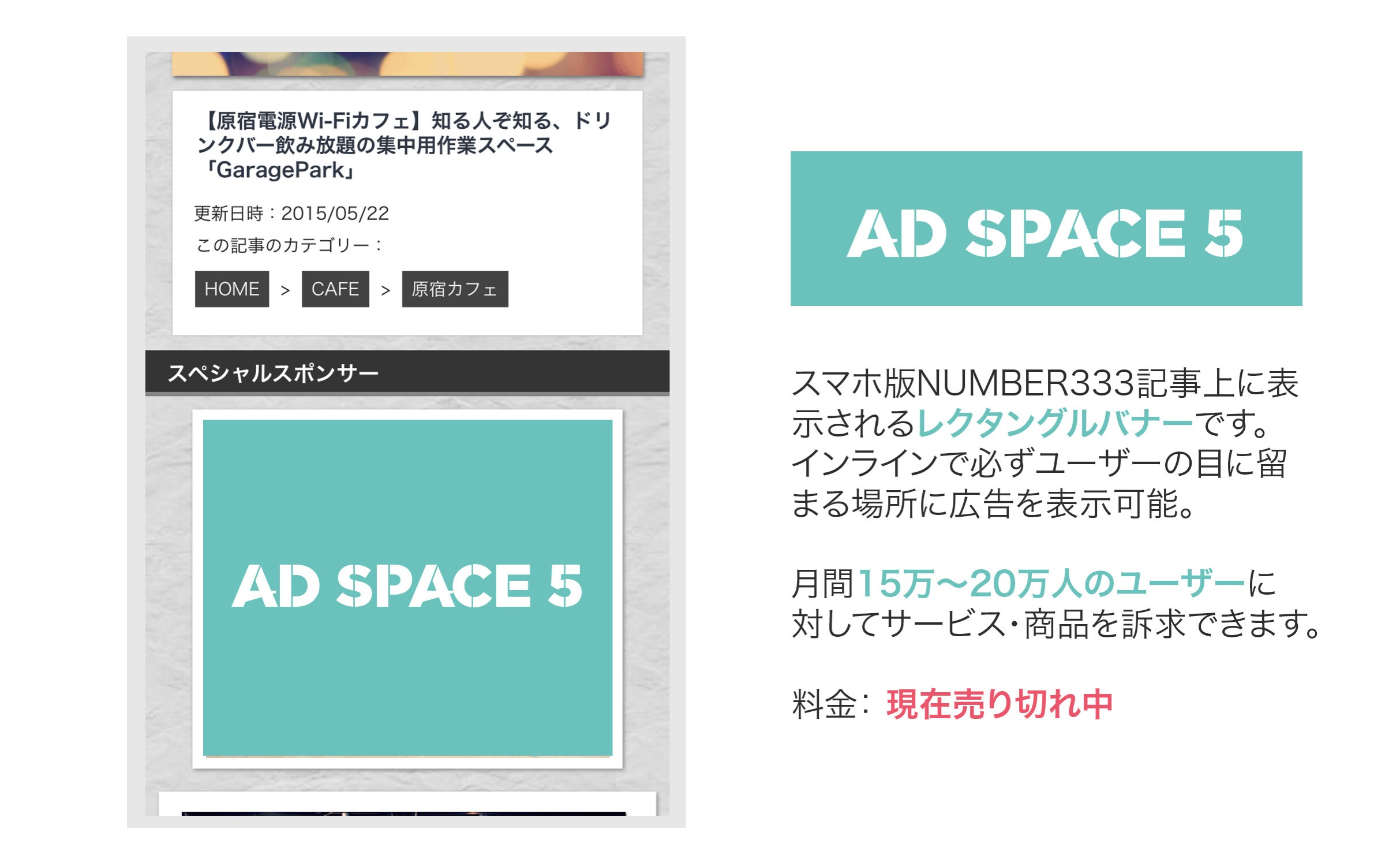 Adspace5