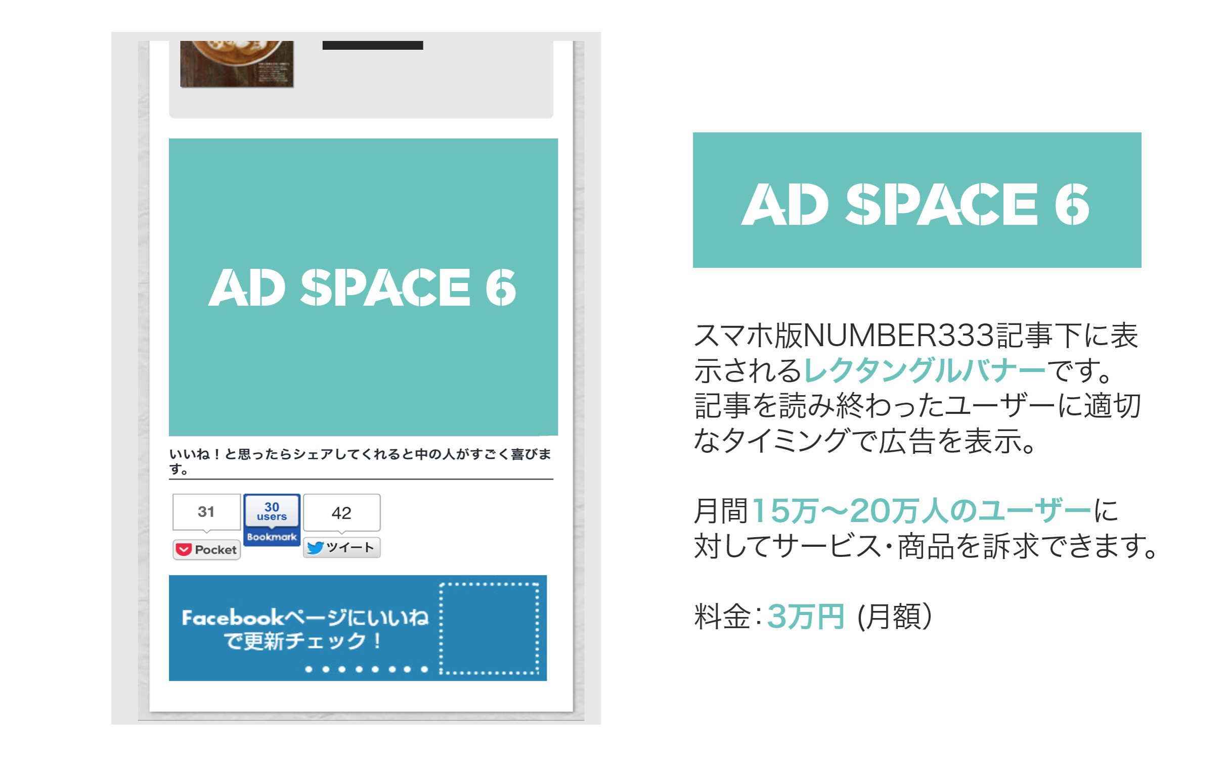 Adspace6