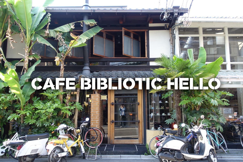Cafebibliotechello2Top