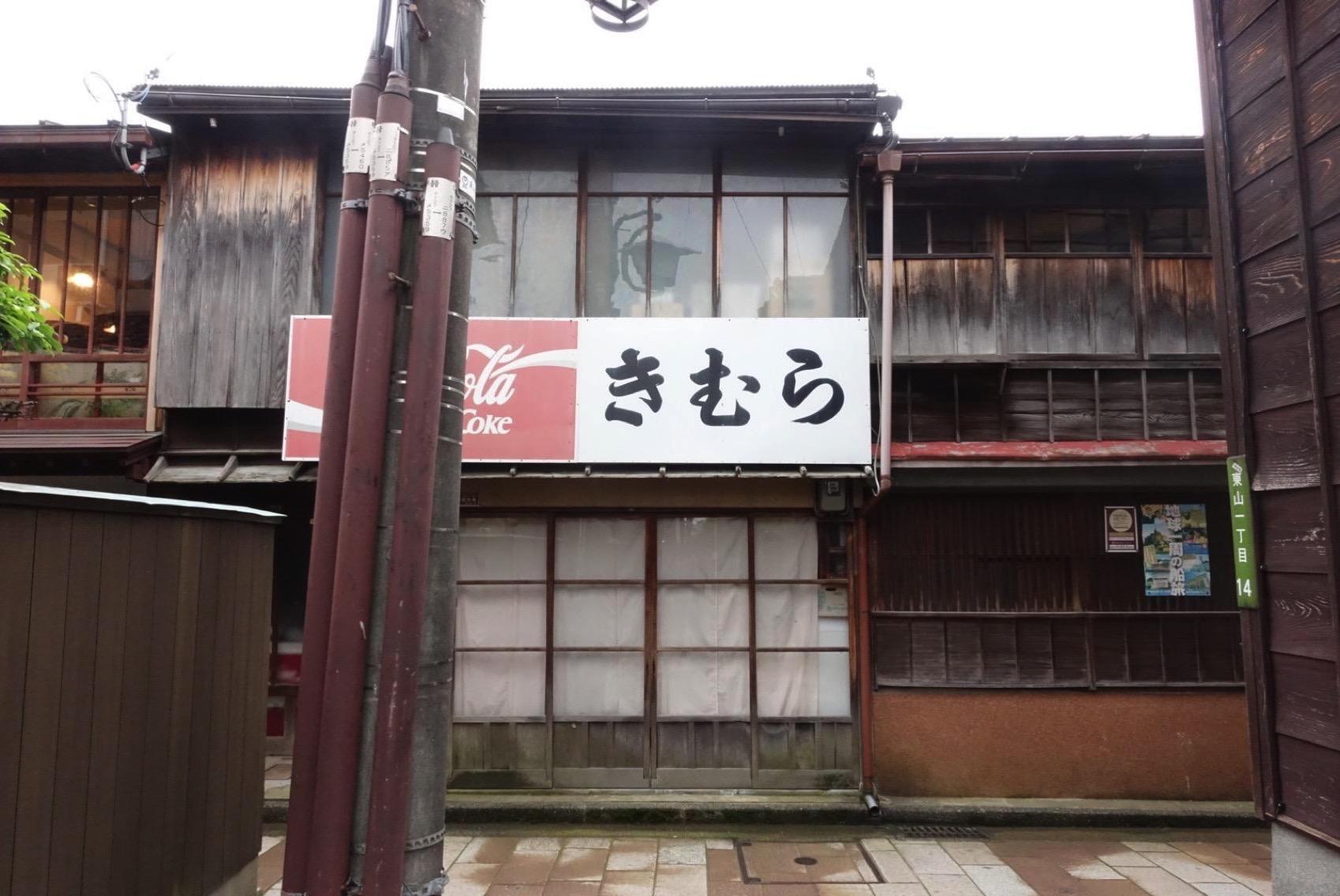 Higashityayaisyou1