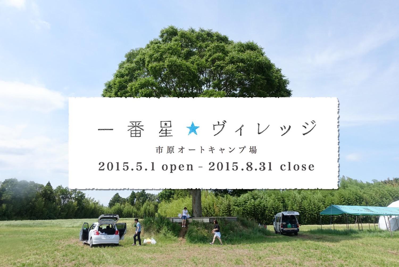 Ichibanboshivillage5