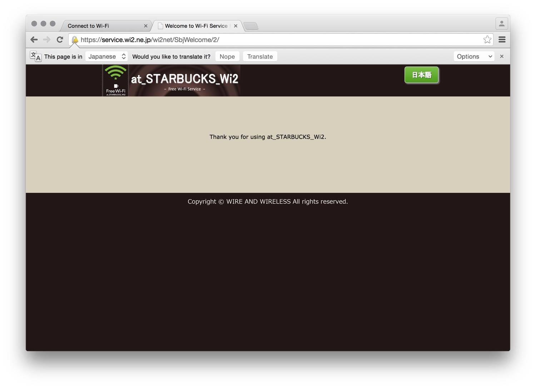 Starbuckswifi6