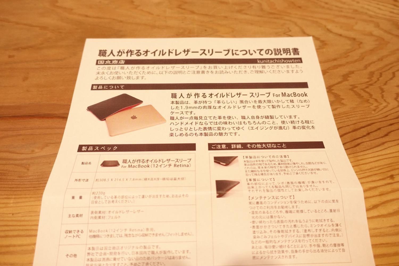 Kunitachimacbookcase4