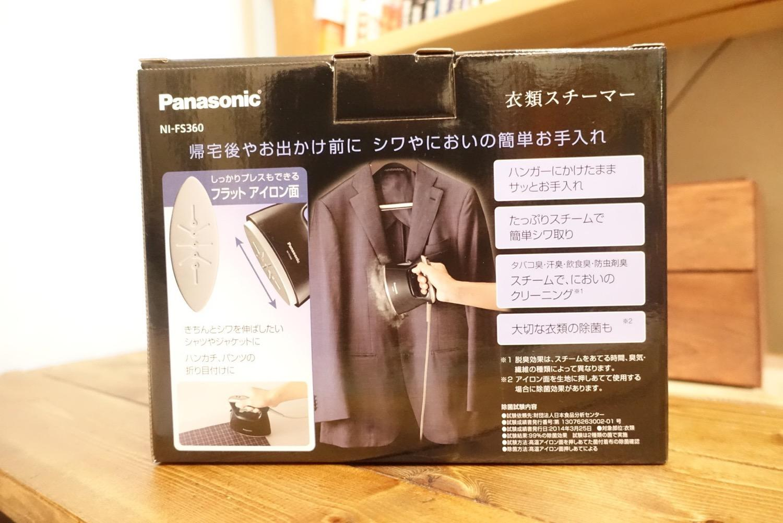 Panasonicsteamiron2
