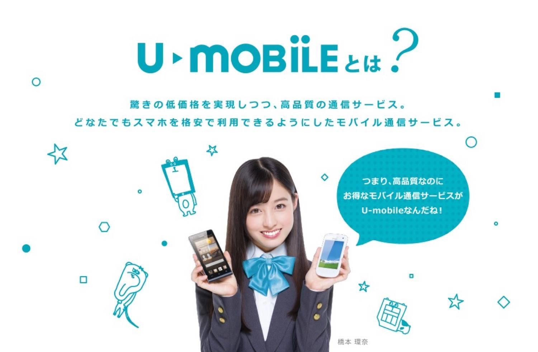 U mobile sim8