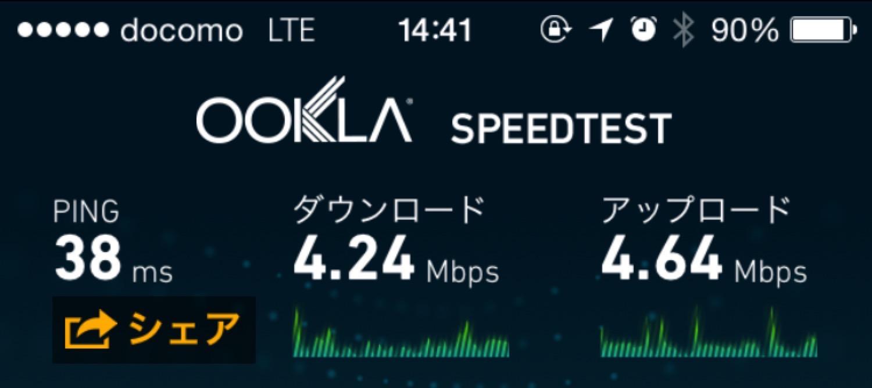 U mobile simspeed9