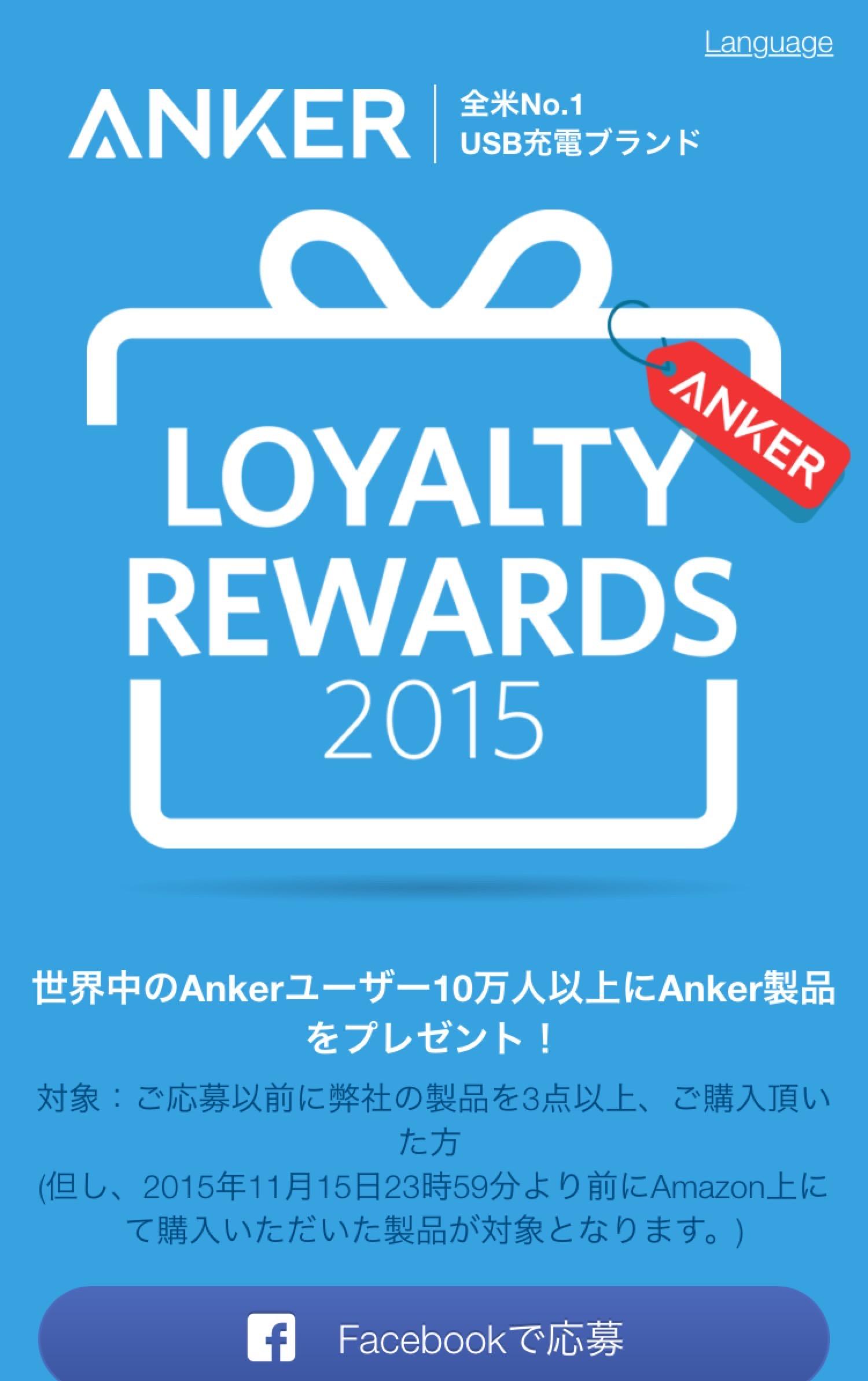 Anker reward20151