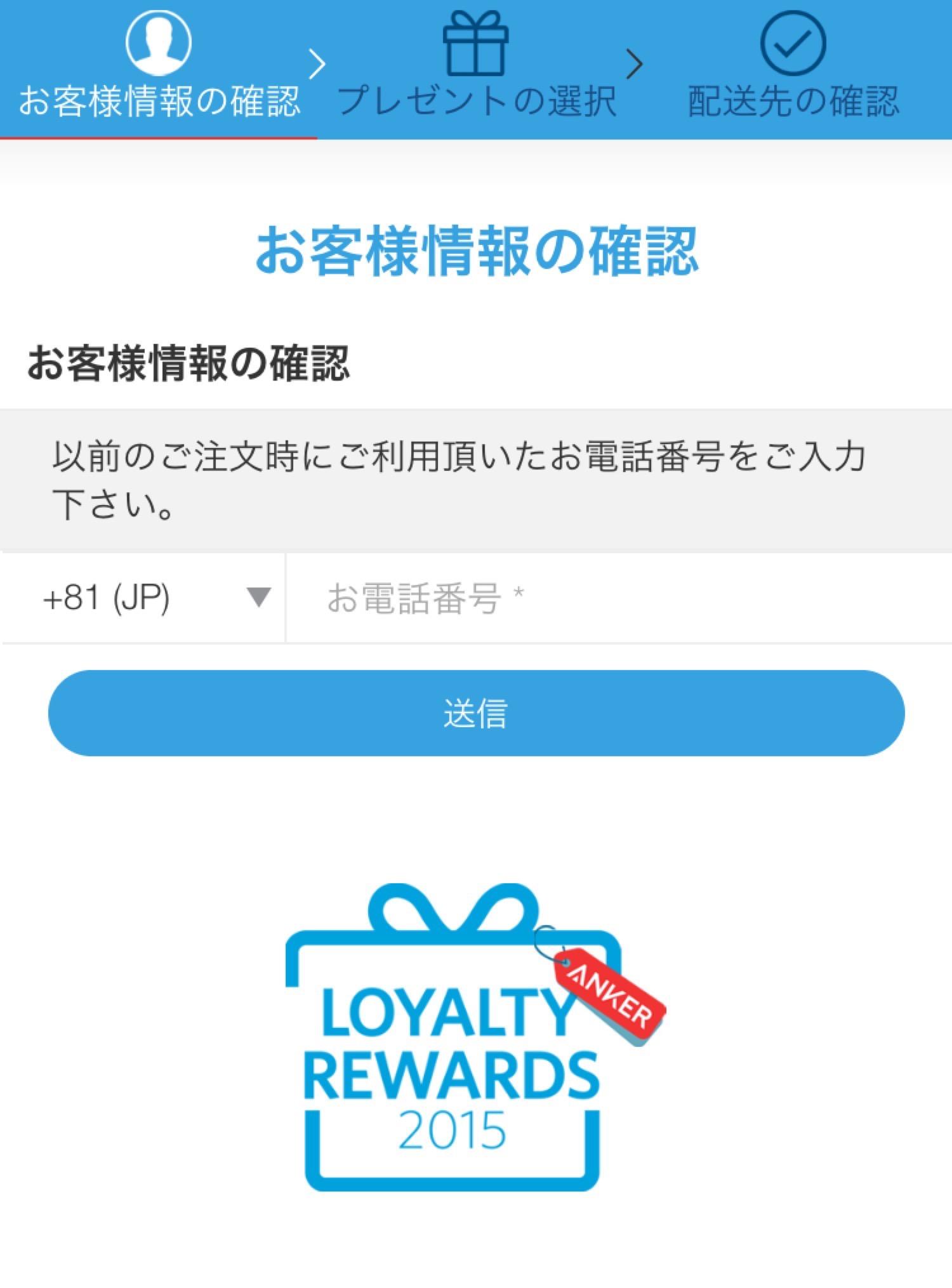 Anker reward20156