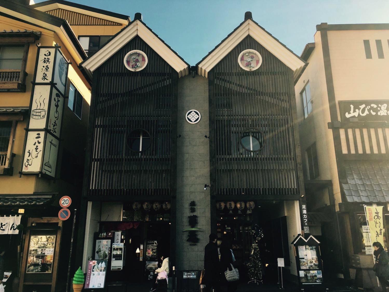 Ashiyu cafe souan13
