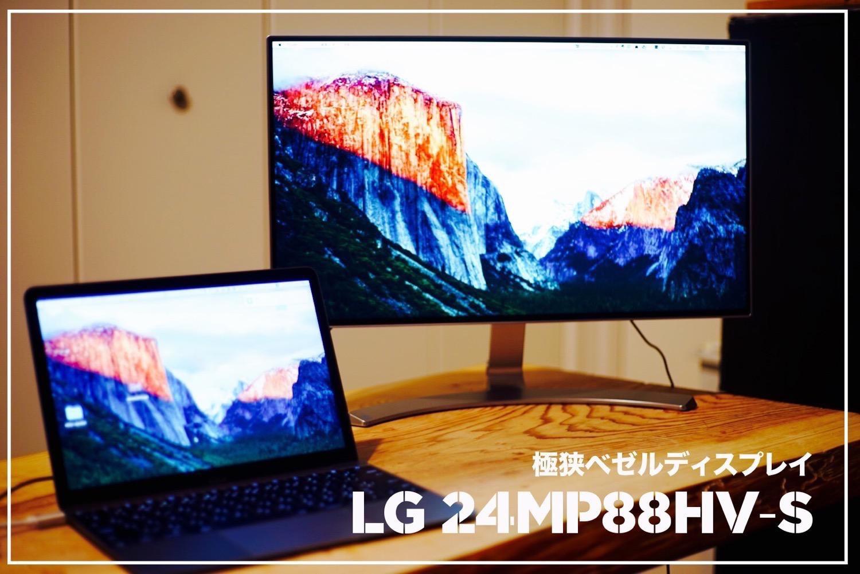 LG 24MP88HV S1