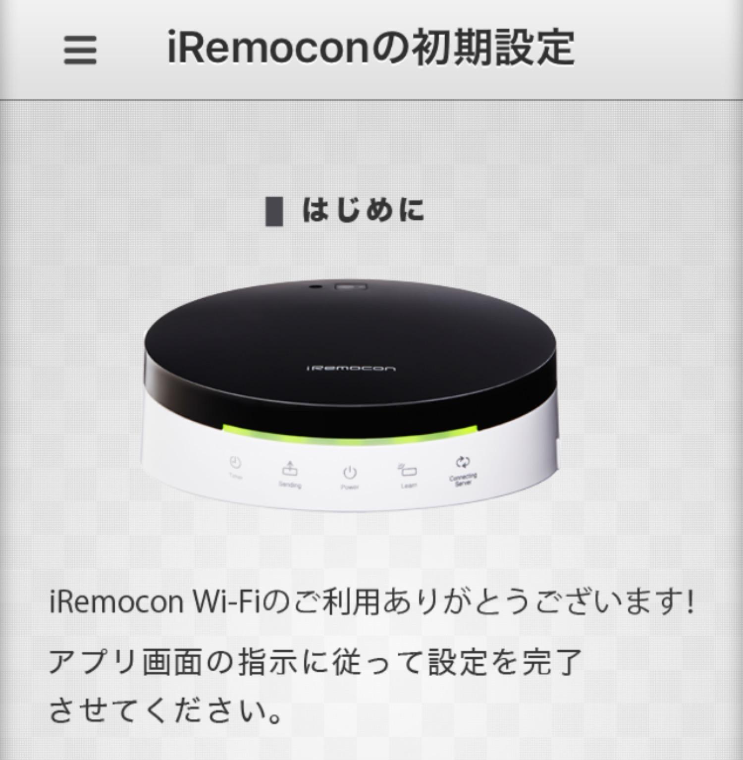 Iremocon3