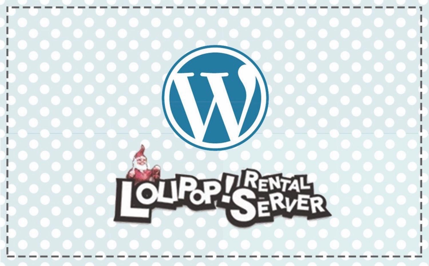 Lolipop wordpress1