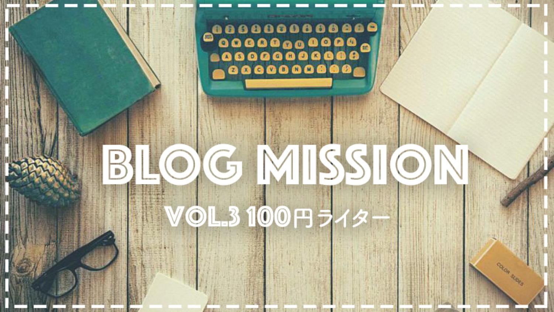 100yen-writer.png