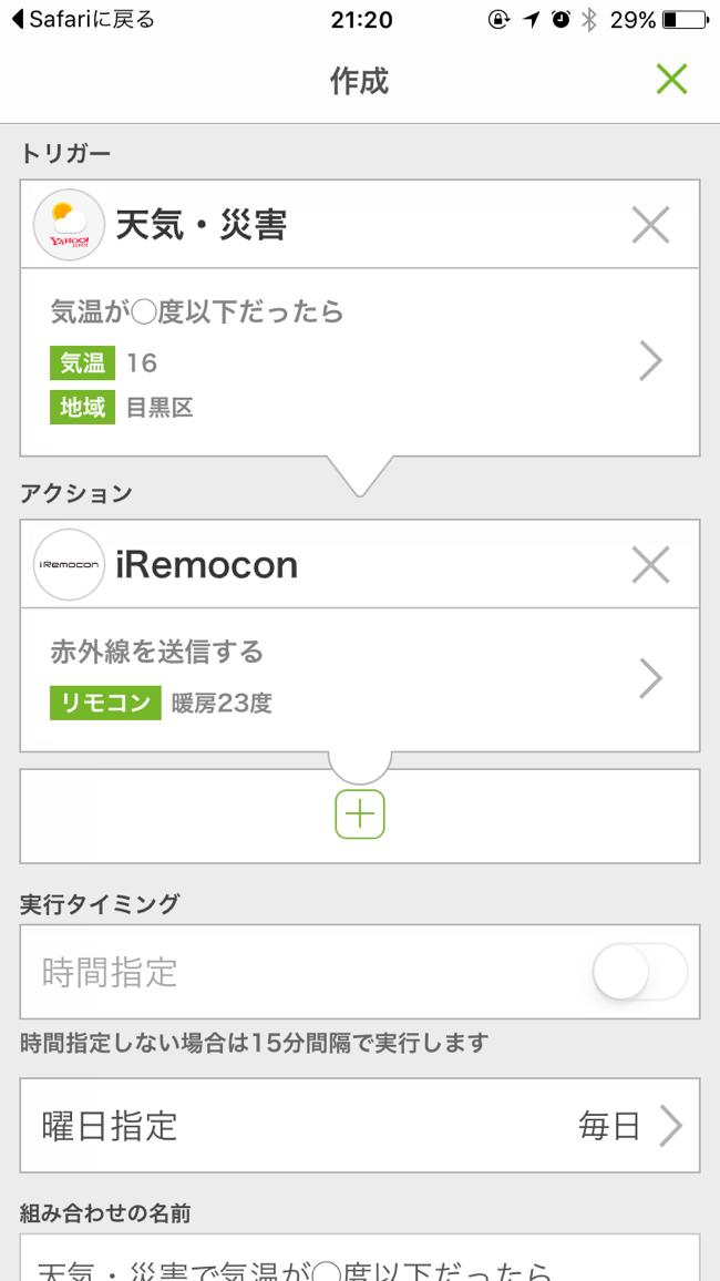 Iremocon mythings1