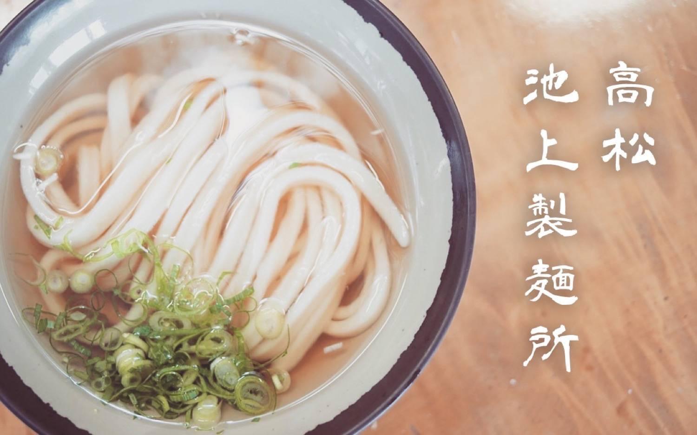 Ikegami seimenjo4