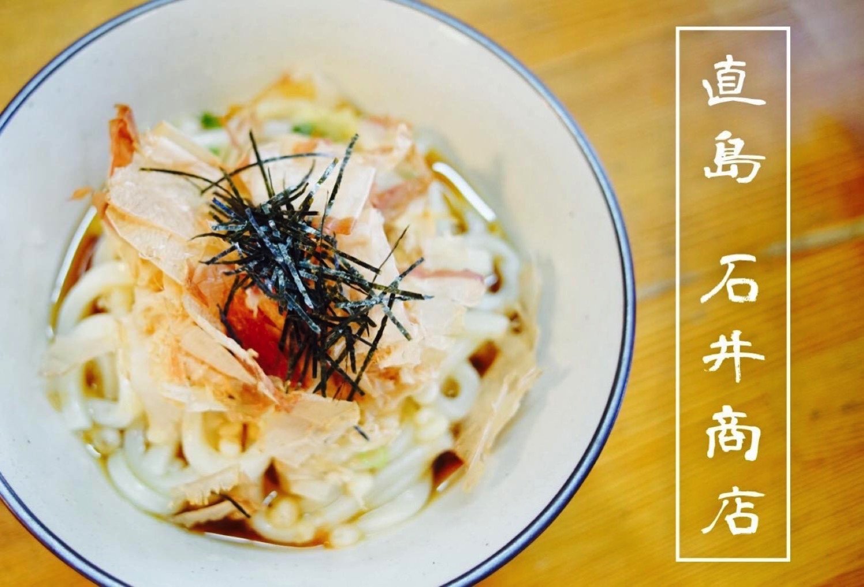 Naoshima ishii udon1