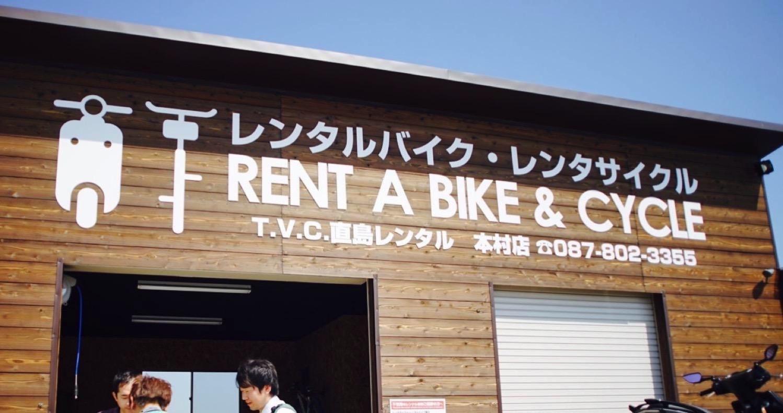 Naoshima rentalcycle2
