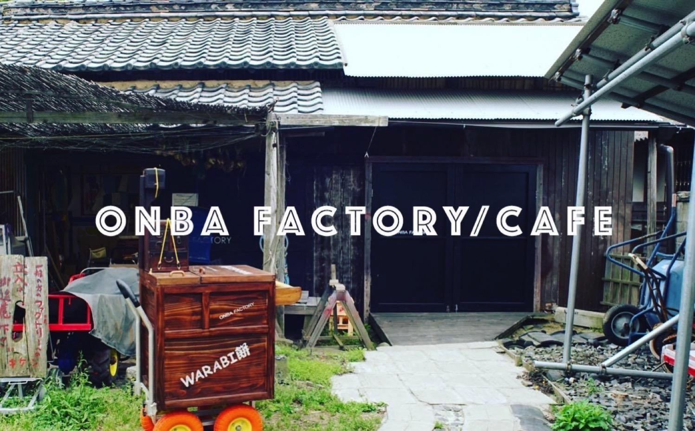 Onbafactory cafe8