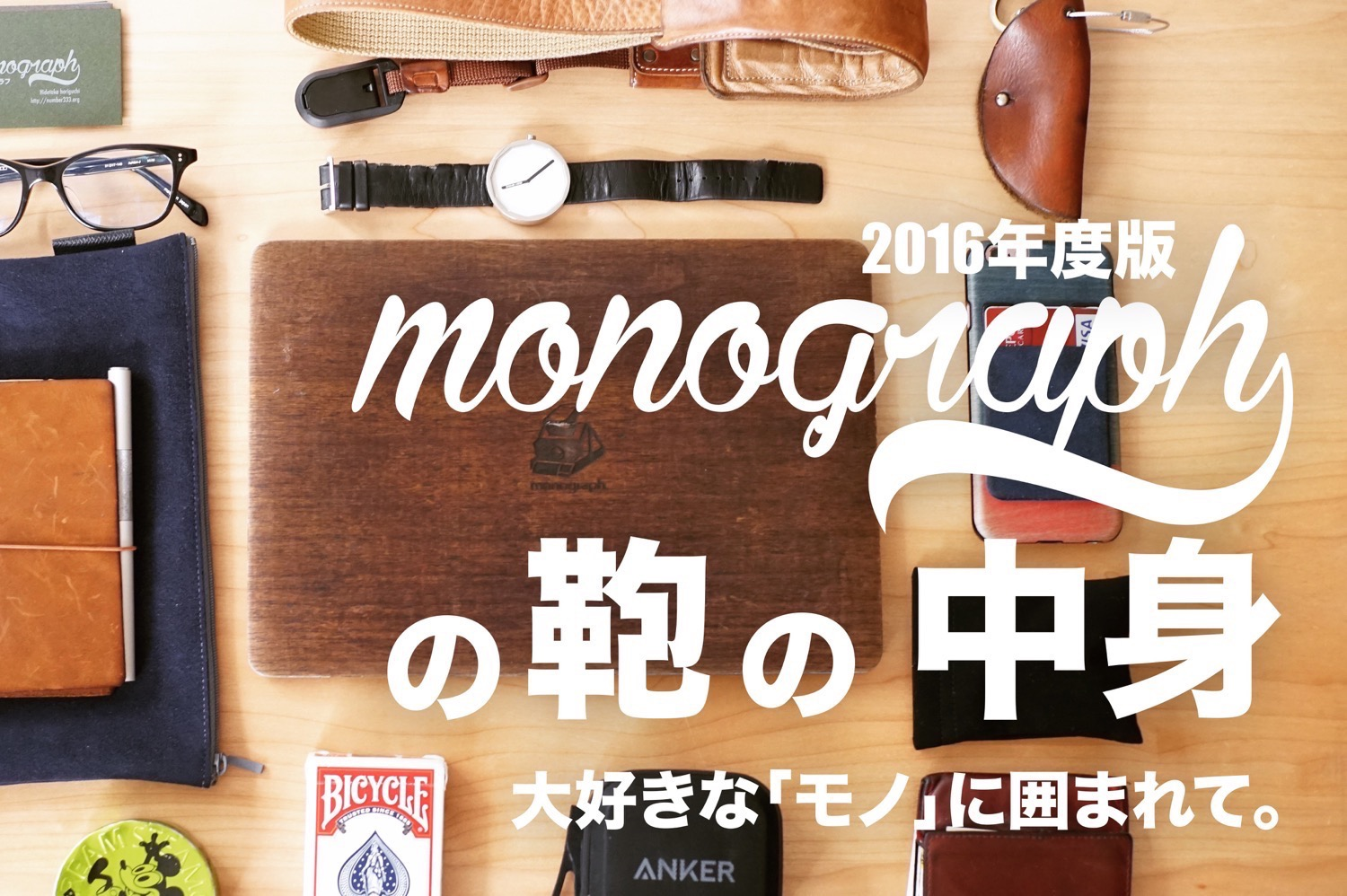 Monograph goods in bag23
