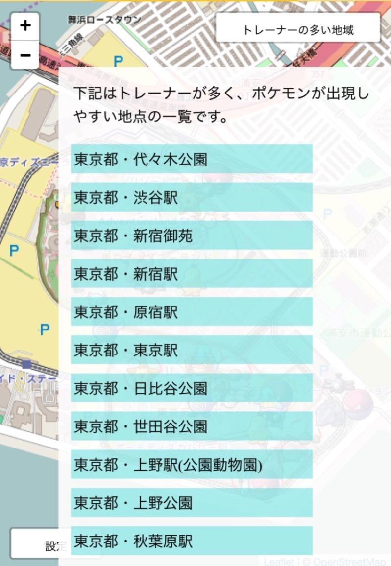 Pokemon go map app8