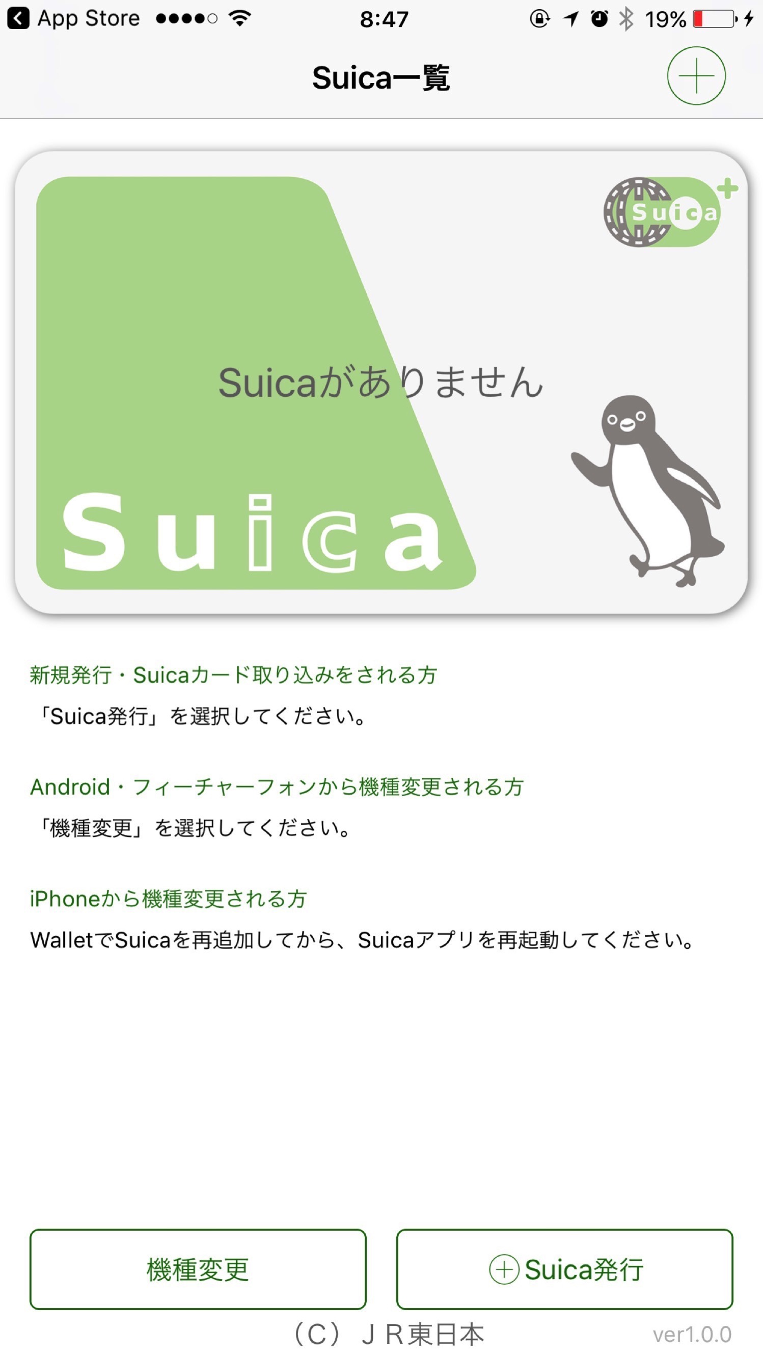 IPhone7 Suica Apple Pay 2
