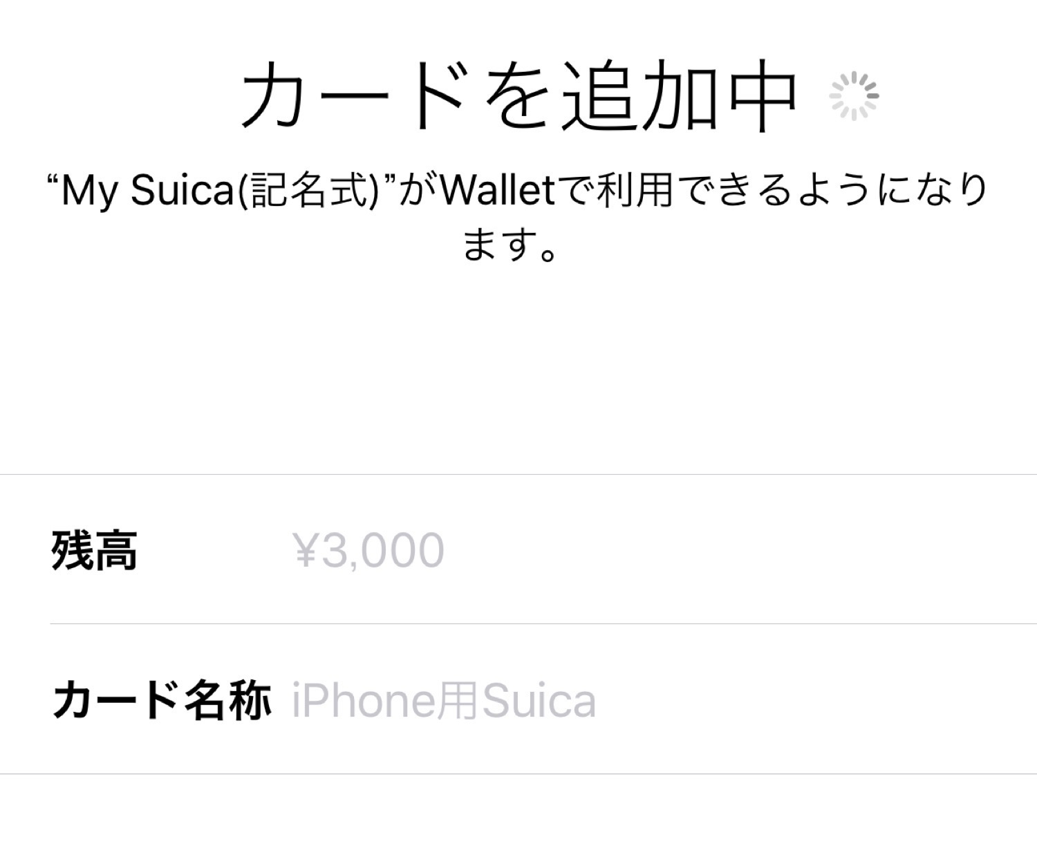 IPhone7 Suica Apple Pay 5