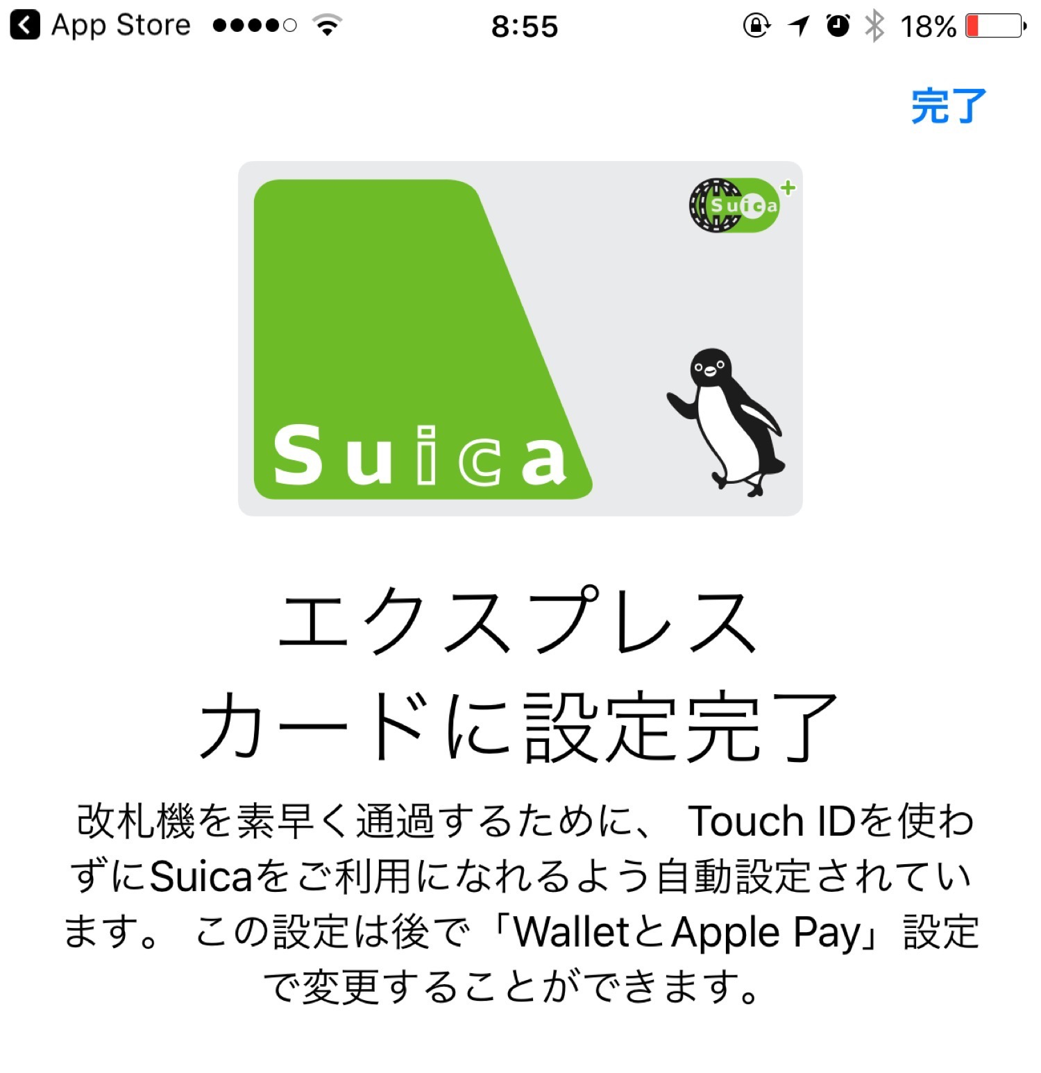 IPhone7 Suica Apple Pay 6