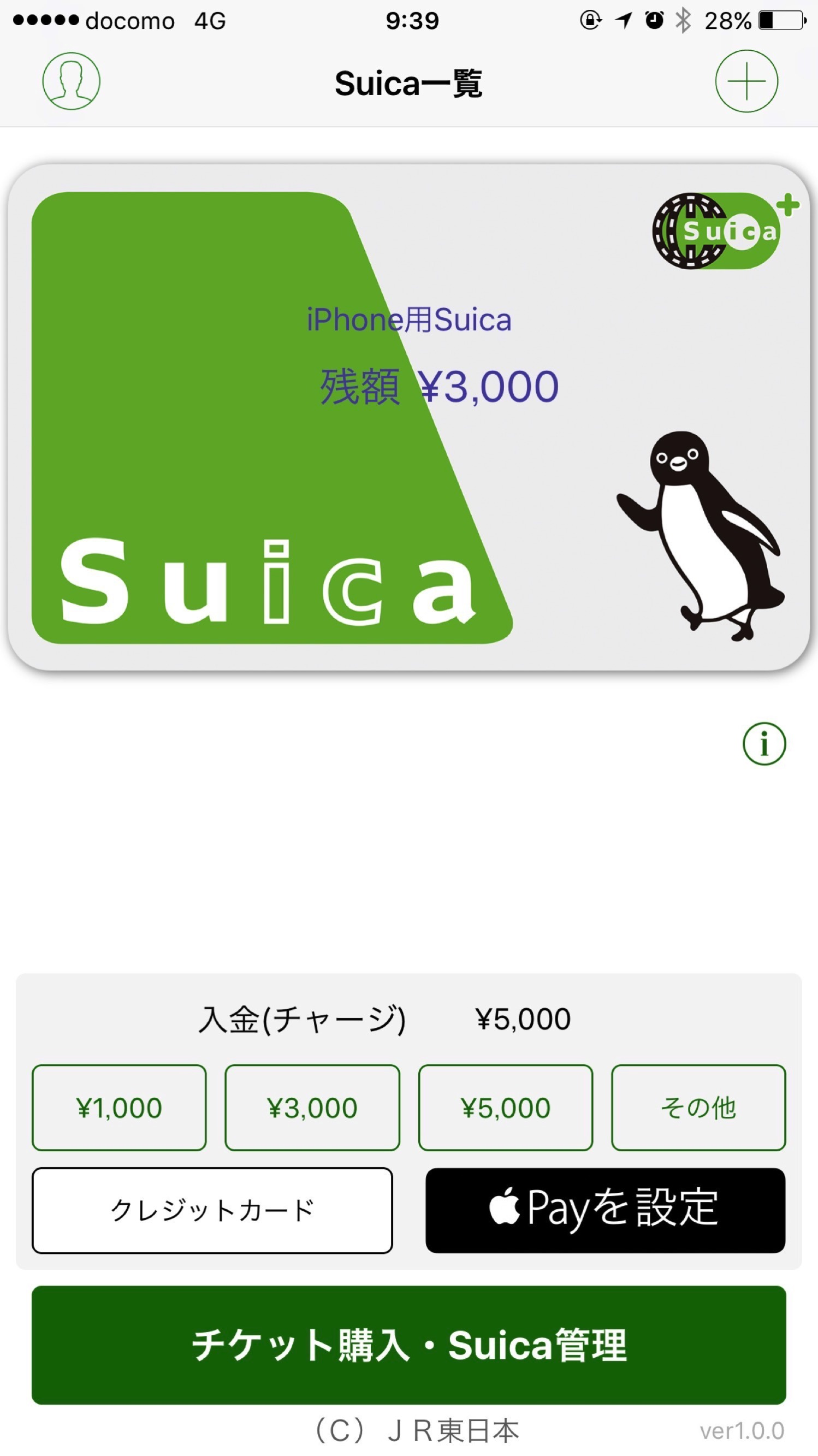 IPhone7 Suica Apple Pay 9