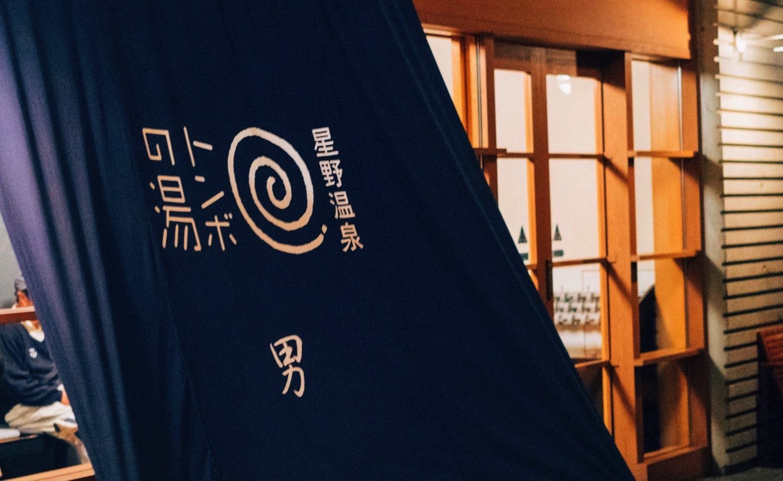 Karuizawa tonbo no yu 6