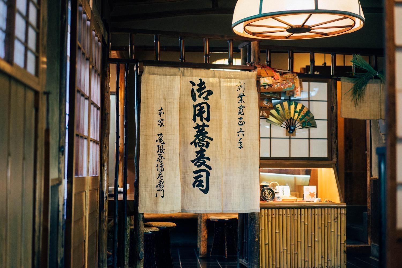 Honke owariya kyoto 1