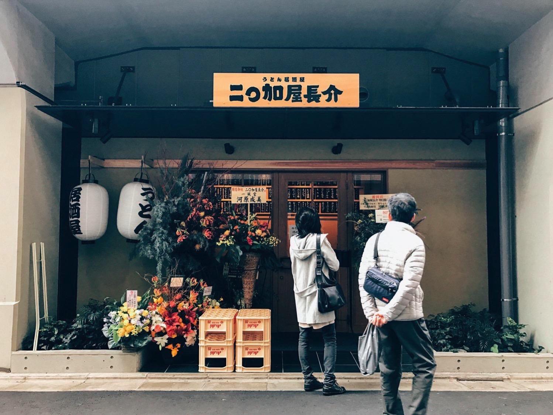 Nakameguro koukashita project 10
