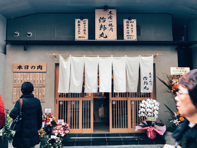Nakameguro koukashita project 13
